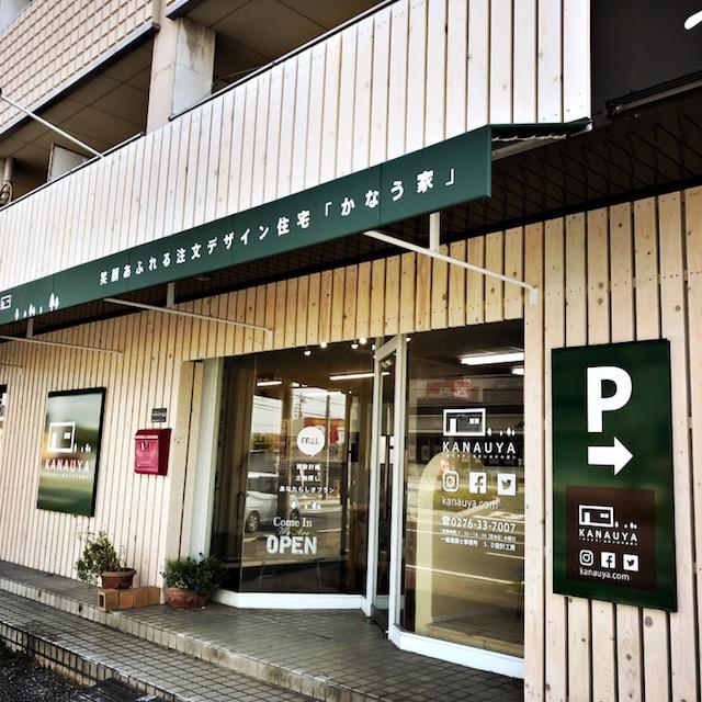 かなう家太田店店舗
