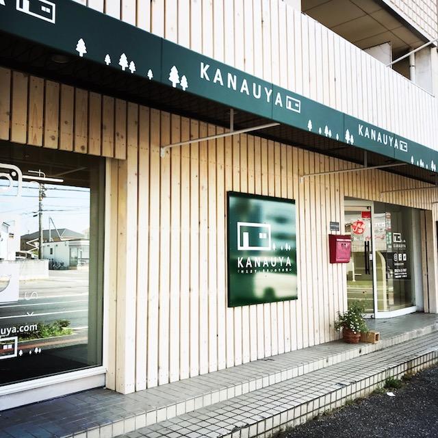 かなう家太田店店舗2