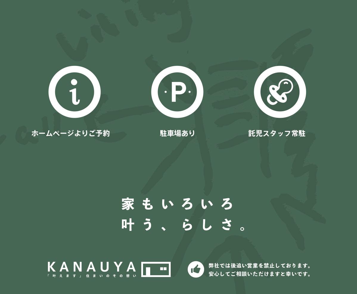 田幡さま2
