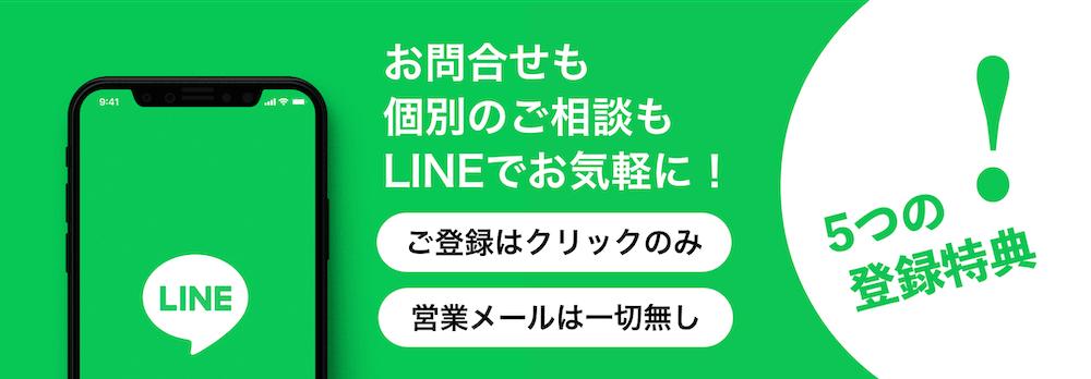 かなう家 line